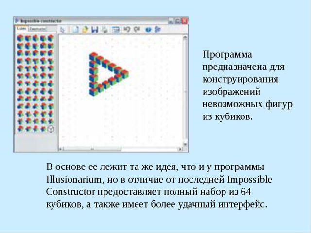 Программа предназначена для конструирования изображений невозможных фигур из...