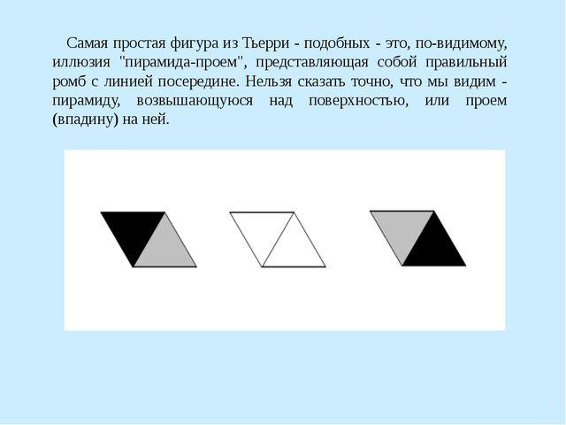 """Самая простая фигура из Тьерри - подобных - это, по-видимому, иллюзия """"пирам..."""