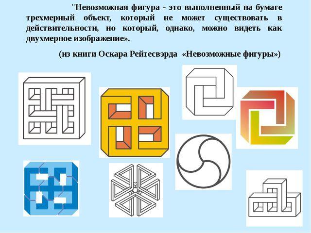 """""""Невозможная фигура - это выполненный на бумаге трехмерный объект, который н..."""