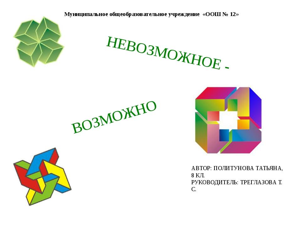 Муниципальное общеобразовательное учреждение «ООШ № 12» АВТОР: ПОЛИТУНОВА ТА...