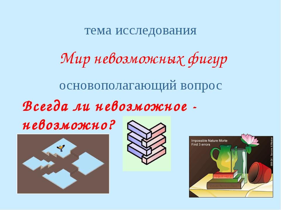 Мир невозможных фигур тема исследования основополагающий вопрос Всегда ли нев...