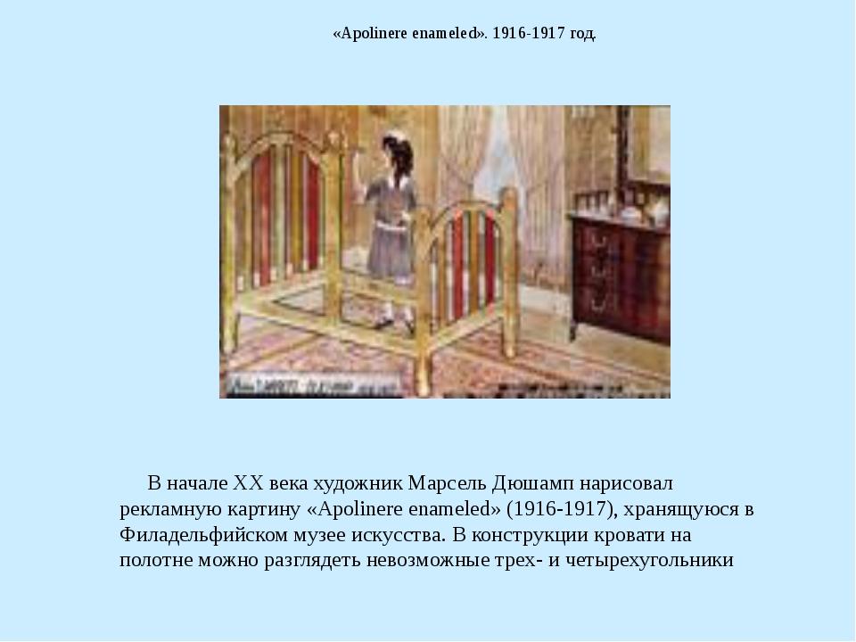 В начале XX века художник Марсель Дюшамп нарисовал рекламную картину «Apolin...