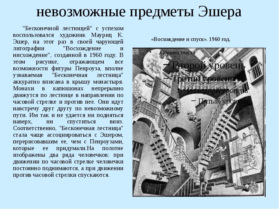 """невозможные предметы Эшера  «Восхождение и спуск». 1960 год. """"Бесконечной л..."""