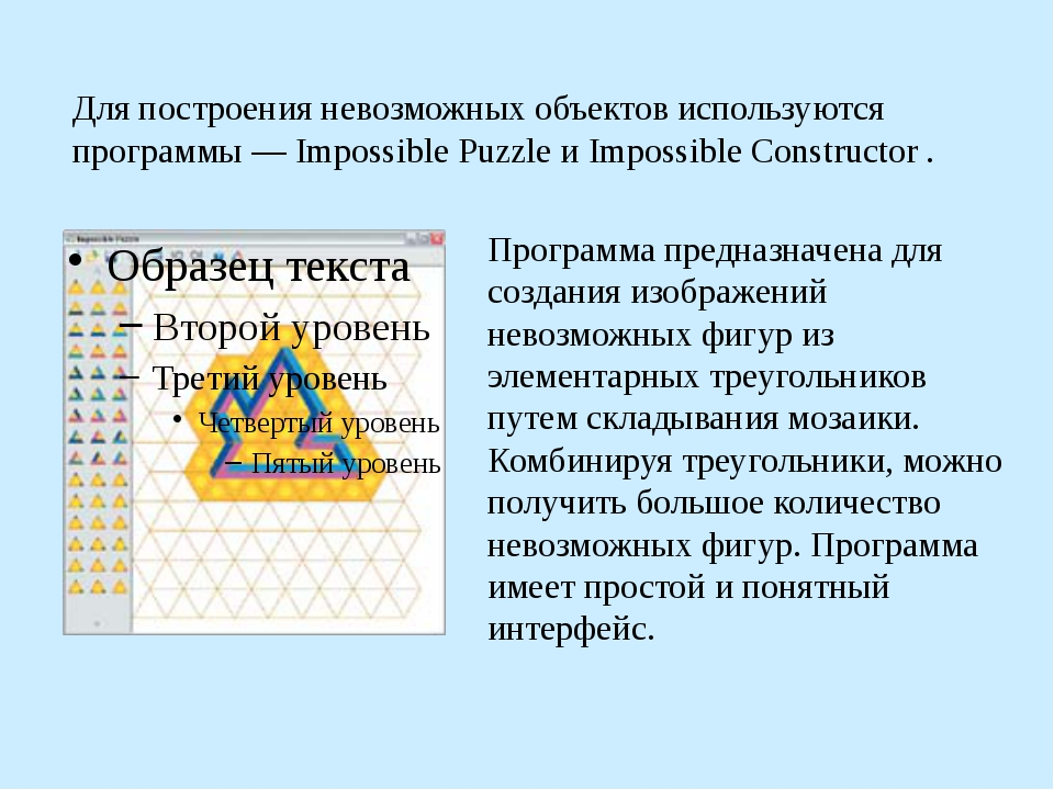 Для построения невозможных объектов используются программы — Impossible Puzzl...