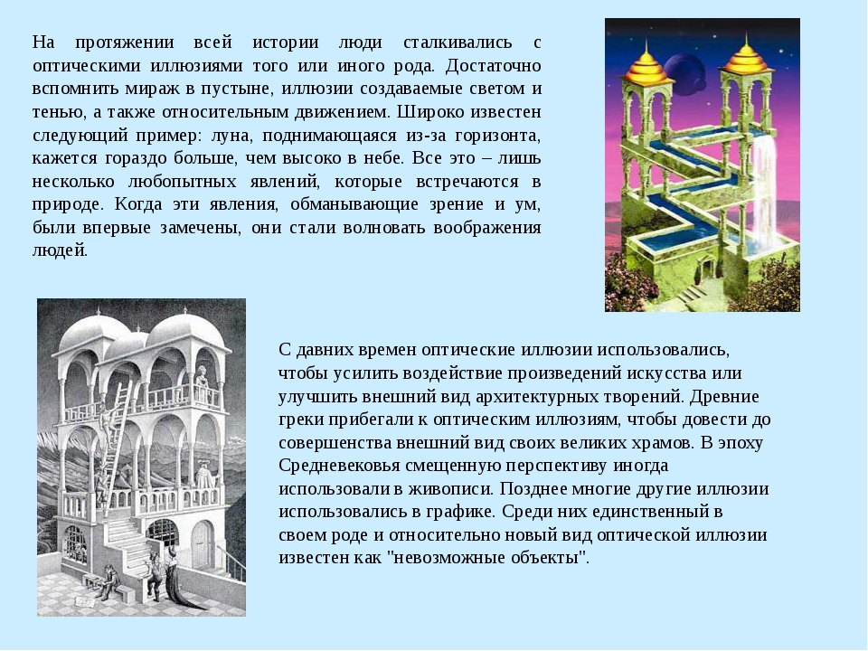 На протяжении всей истории люди сталкивались с оптическими иллюзиями тог...