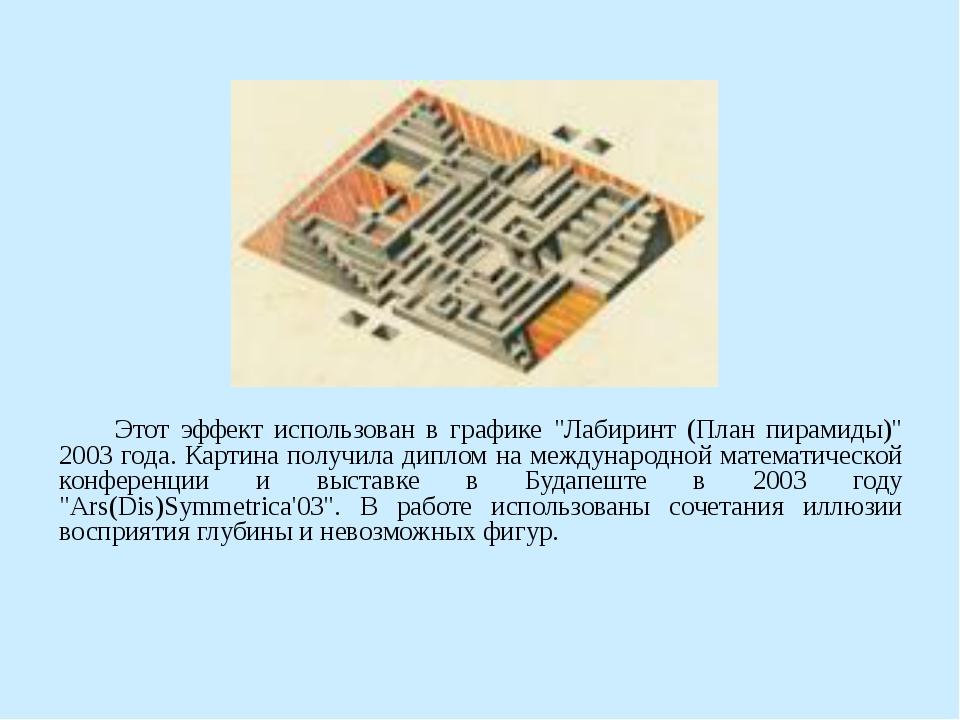 """Этот эффект использован в графике """"Лабиринт (План пирамиды)"""" 2003 года. Карт..."""
