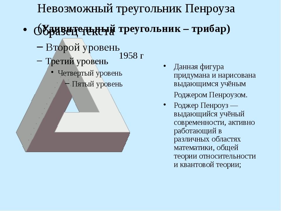 Невозможный треугольник Пенроуза (Удивительный треугольник– трибар) Данная ф...
