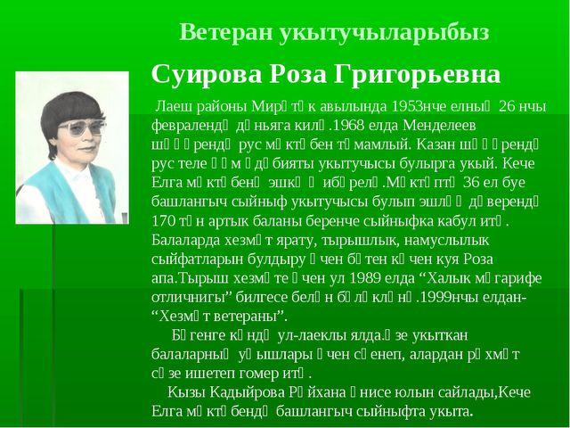 Суирова Роза Григорьевна Лаеш районы Мирәтәк авылында 1953нче елның 26 нчы фе...