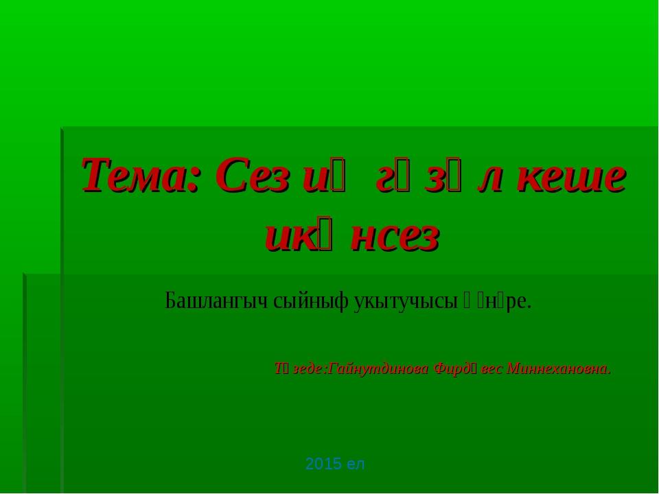 Тема: Сез иң гүзәл кеше икәнсез Төзеде:Гайнутдинова Фирдәвес Миннехановна. 20...