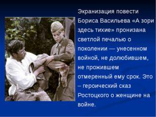 Экранизация повести Бориса Васильева «А зори здесь тихие» пронизана светлой п