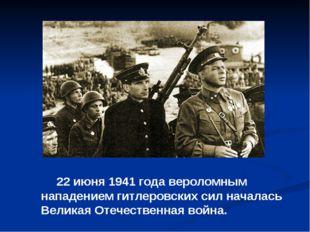 22 июня 1941 года вероломным нападением гитлеровских сил началась Великая От