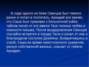 В ходе одного из боев Свинцов был тяжело ранен и попал в госпиталь. Аркадий