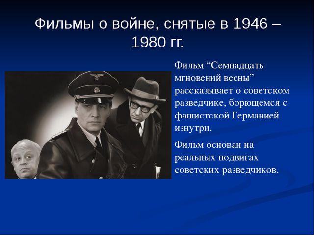 """Фильм """"Семнадцать мгновений весны"""" рассказывает о советском разведчике, борющ..."""