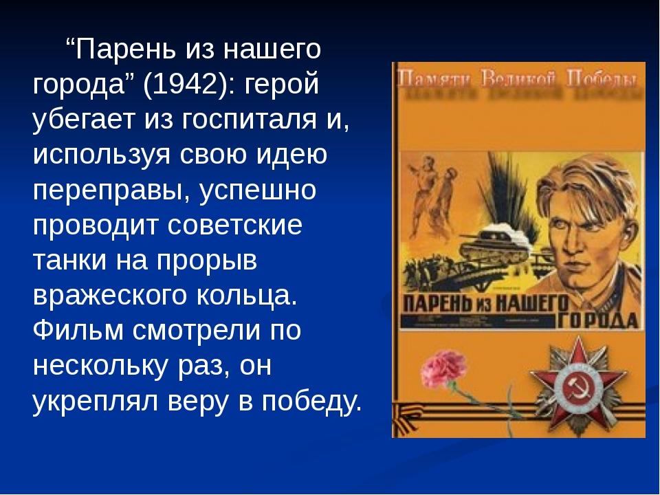 """""""Парень из нашего города"""" (1942): герой убегает из госпиталя и, используя св..."""