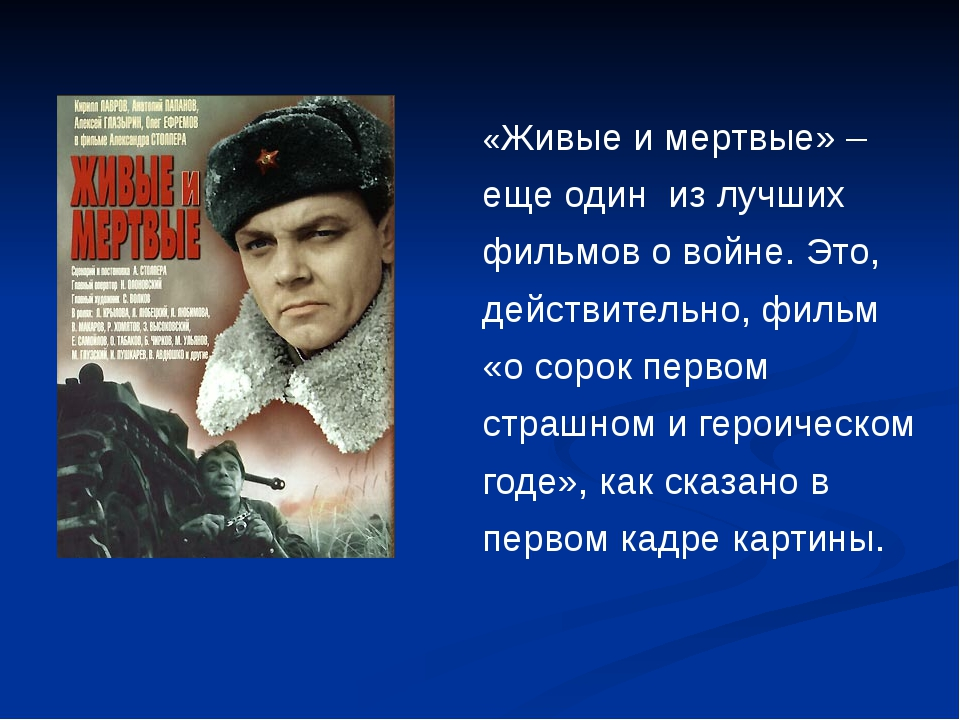 «Живые и мертвые» – еще один из лучших фильмов о войне. Это, действительно,...