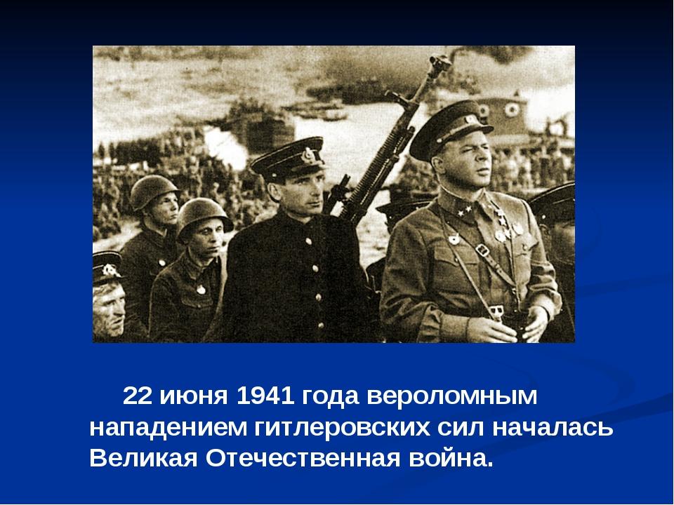 22 июня 1941 года вероломным нападением гитлеровских сил началась Великая От...