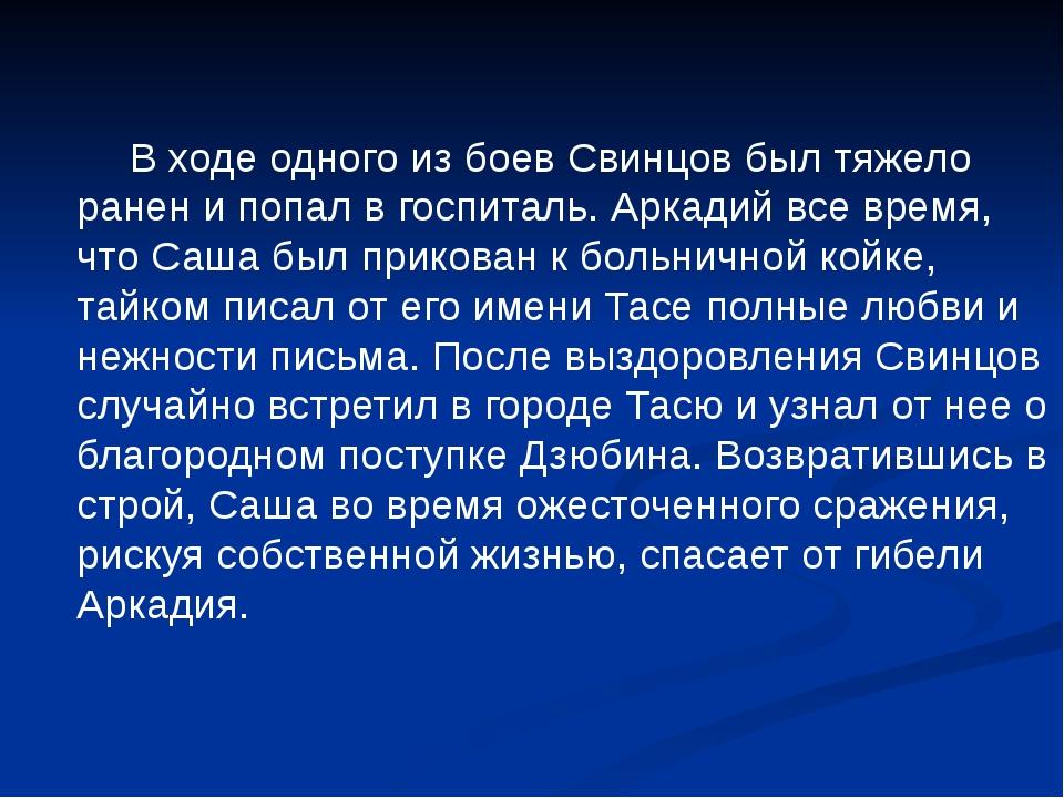 В ходе одного из боев Свинцов был тяжело ранен и попал в госпиталь. Аркадий...