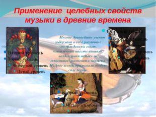 Применение целебных свойств музыки в древние времена Многие древнейшие учени