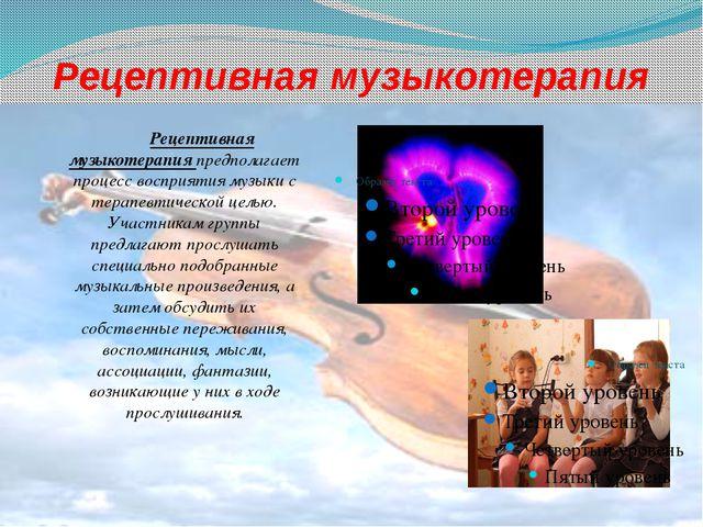 Рецептивная музыкотерапия Рецептивная музыкотерапия предполагает процесс вос...