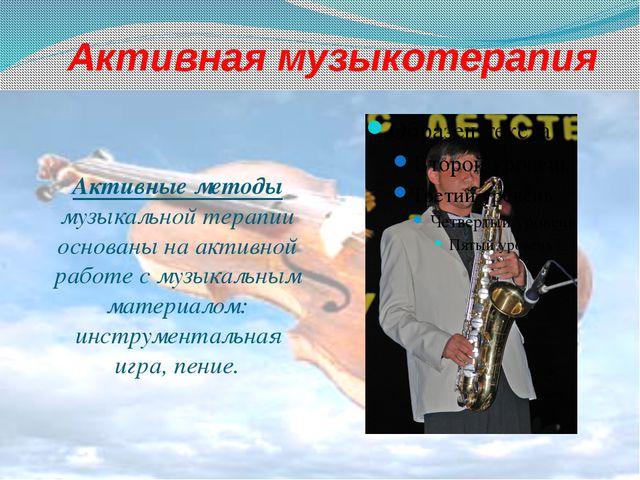 Активная музыкотерапия Активные методы музыкальной терапии основаны на активн...