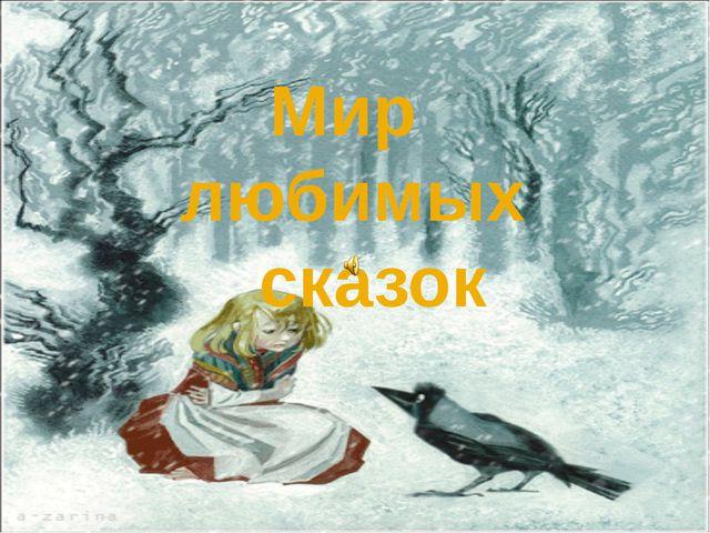 Мир любимых сказок