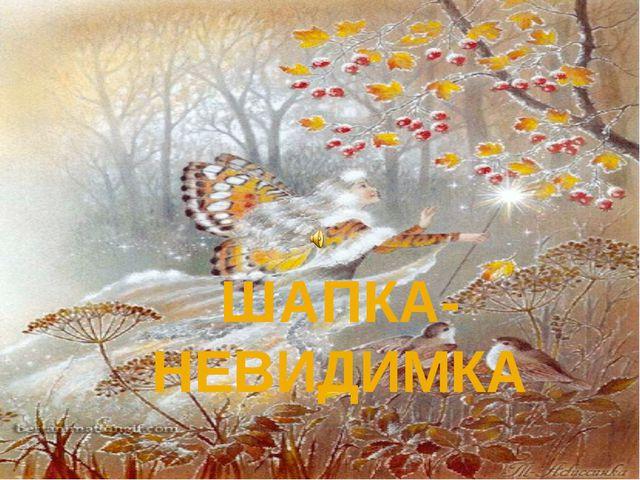ШАПКА- НЕВИДИМКА