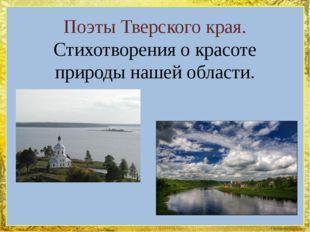 Поэты Тверского края. Стихотворения о красоте природы нашей области. FokinaLi