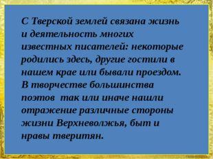 С Тверской землей связана жизнь и деятельность многих известных писателей: не