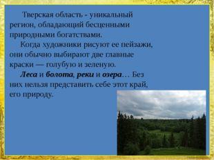 Тверская область - уникальный регион, обладающий бесценными природными богат