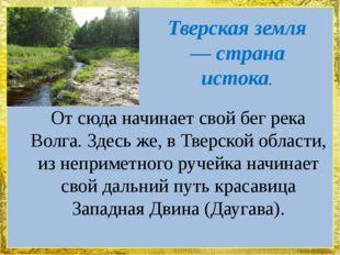 От сюда начинает свой бег река Волга.Здесь же, в Тверской области, из непри