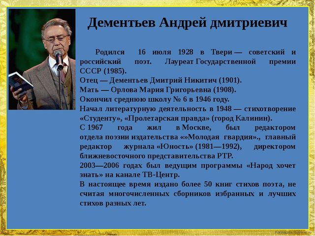 Дементьев Андрей дмитриевич Родился 16 июля 1928 в Твери— советский и росси...