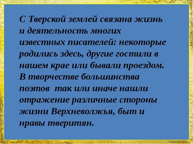 С Тверской землей связана жизнь и деятельность многих известных писателей: не...
