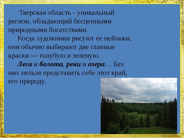 Тверская область - уникальный регион, обладающий бесценными природными богат...