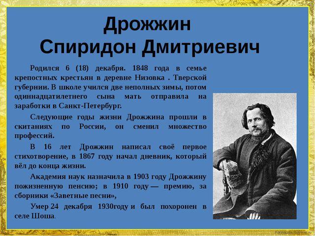 Дрожжин Спиридон Дмитриевич Родился 6 (18) декабря. 1848 года в семье крепос...