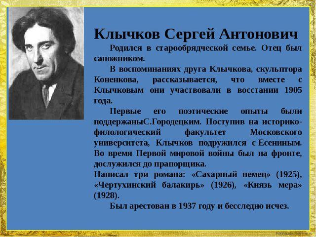 Клычков Сергей Антонович Родился в старообрядческой семье. Отец был сапожник...