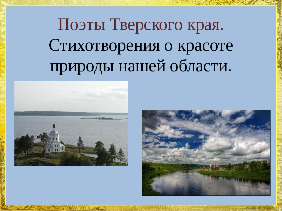Поэты Тверского края. Стихотворения о красоте природы нашей области. FokinaLi...