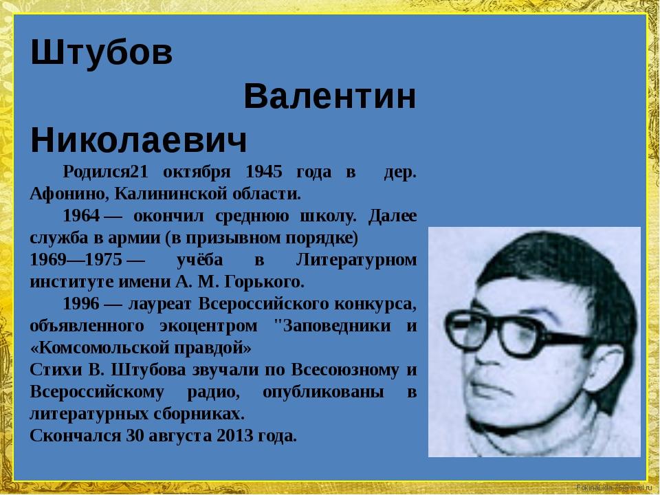 Штубов Валентин Николаевич  Родился21 октября 1945 года в дер. Афонино,Кал...