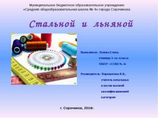 Стальной и льняной Выполнила: Лунева Елена, ученица 3 «а» класса МБОУ «СОШ №