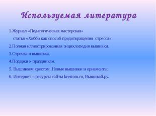 Используемая литература 1.Журнал «Педагогическая мастерская» статья «Хобби ка