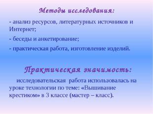 Методы исследования: - анализ ресурсов, литературных источников и Интернет; -