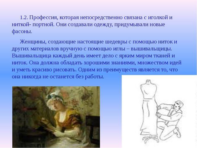 1.2. Профессия, которая непосредственно связана с иголкой и ниткой- портной....