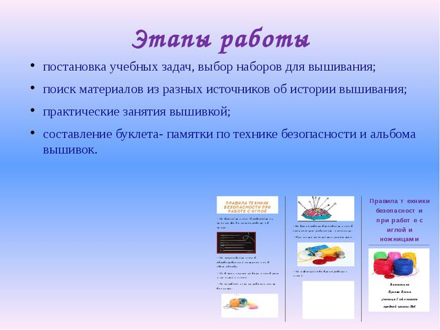 Этапы работы постановка учебных задач, выбор наборов для вышивания; поиск мат...