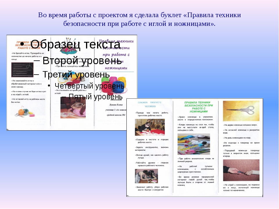Во время работы с проектом я сделала буклет «Правила техники безопасности при...