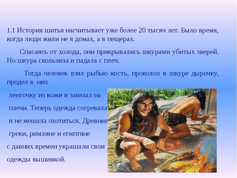 1.1 История шитья насчитывает уже более 20 тысяч лет. Было время, когда люди...