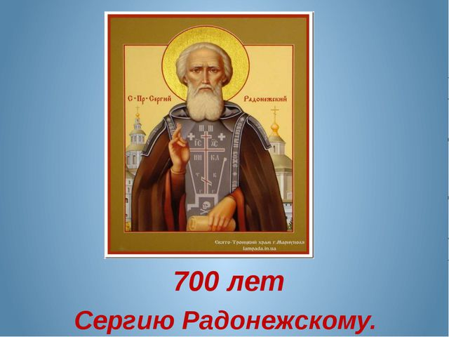 700 лет Сергию Радонежскому.
