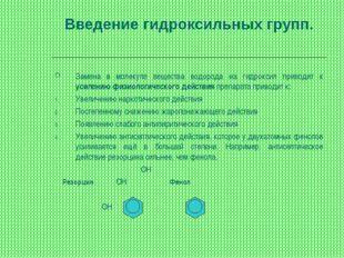 Введение гидроксильных групп. Замена в молекуле вещества водорода на гидрокси