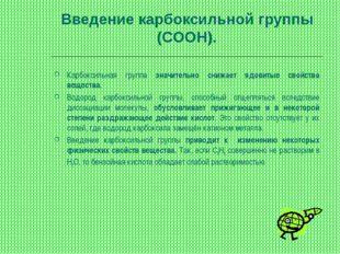 Введение карбоксильной группы (COOH). Карбоксильная группа значительно снижае