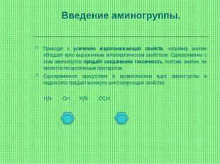 Введение аминогруппы. Приводит к усилению жаропонижающих свойств, например ан