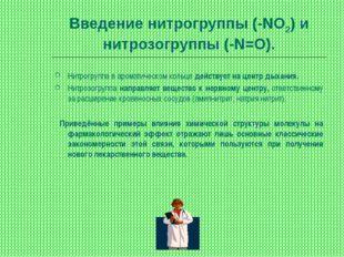 Введение нитрогруппы (-NO2) и нитрозогруппы (-N=O). Нитрогруппа в ароматическ