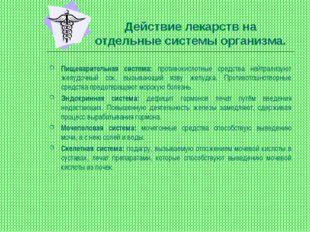 Действие лекарств на отдельные системы организма. Пищеварительная система: пр